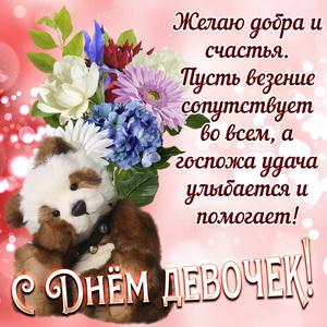 Плюшевый медвежонок с букетом цветов на День девочек