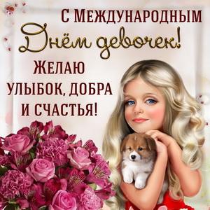 Картинка с букетом на Международный День девочек