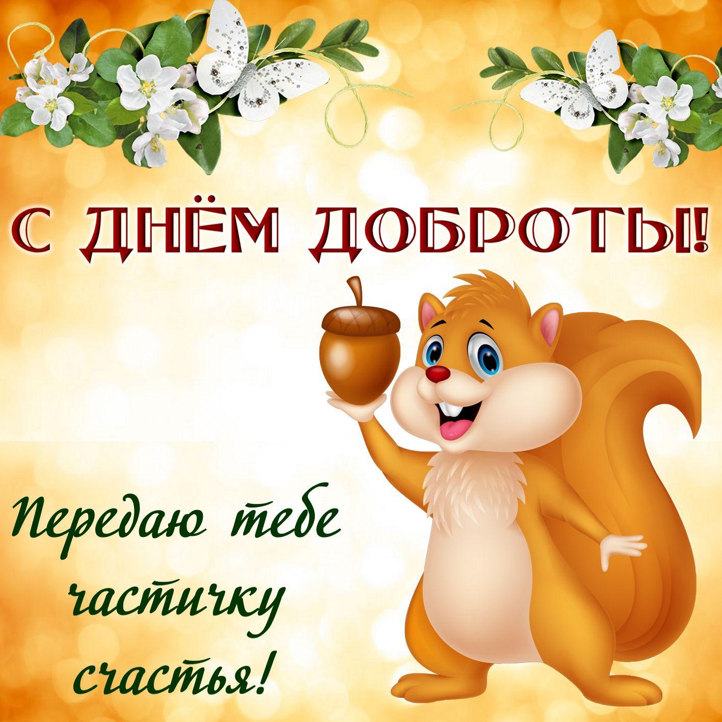 Открытка на День доброты - белочка передает частичку счастья