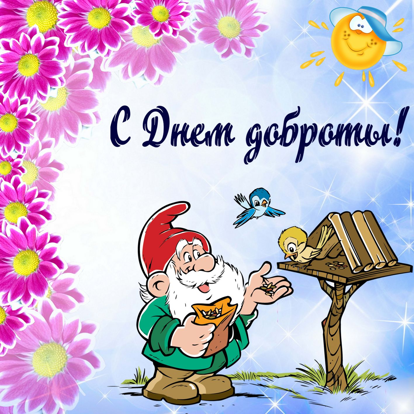 Открытка на День доброты - гномик кормит птичек на фоне цветов