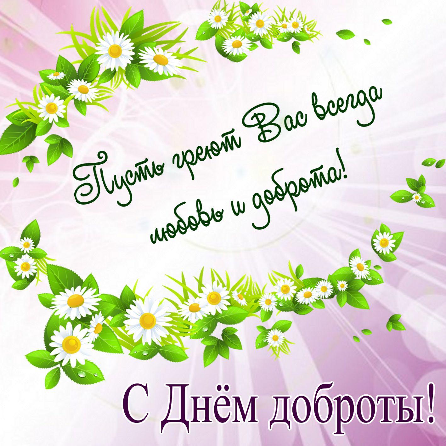 Открытка на День доброты - пусть греют Вас всегда любовь и доброта