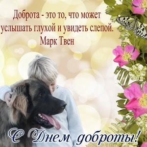 Мальчик с собакой на День доброты