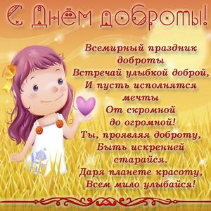Картинка с девочкой и пожеланием