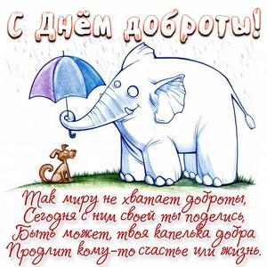 Картинка со слоником на День доброты