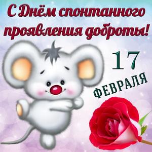 Открытка с мышонком на День проявления доброты