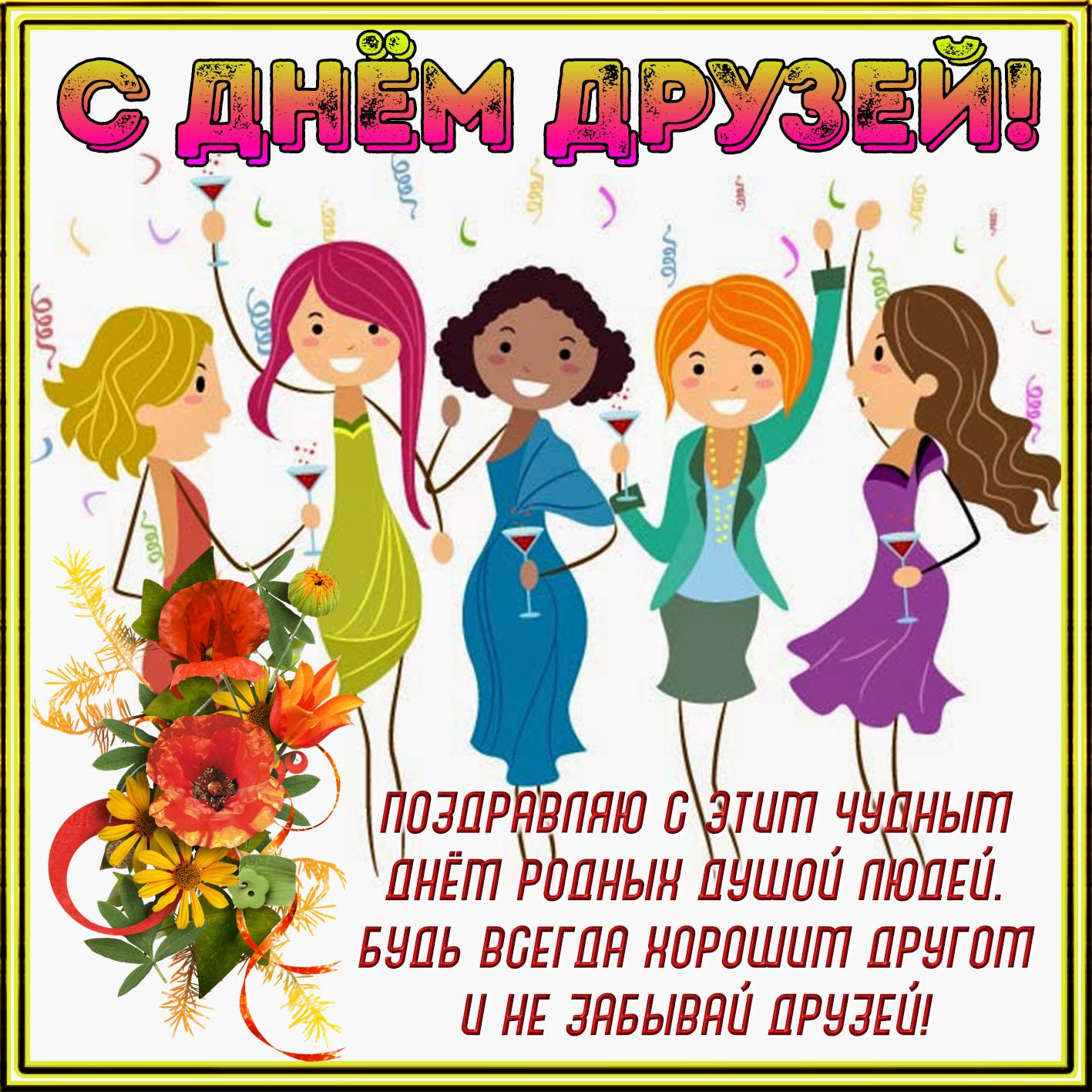 Картинка на День друзей с весёлыми подругами