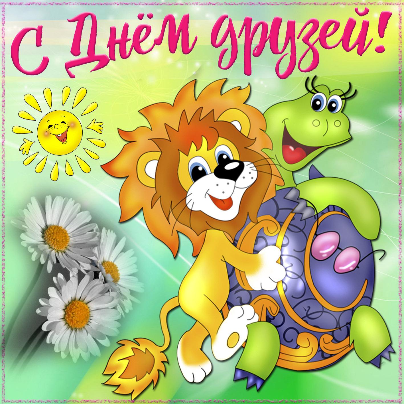 Открытка со львом и черепашкой на День друзей