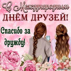 Картинка на Международный День друзей с подружками