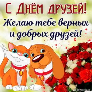Открытка на День друзей с милыми животными и цветами