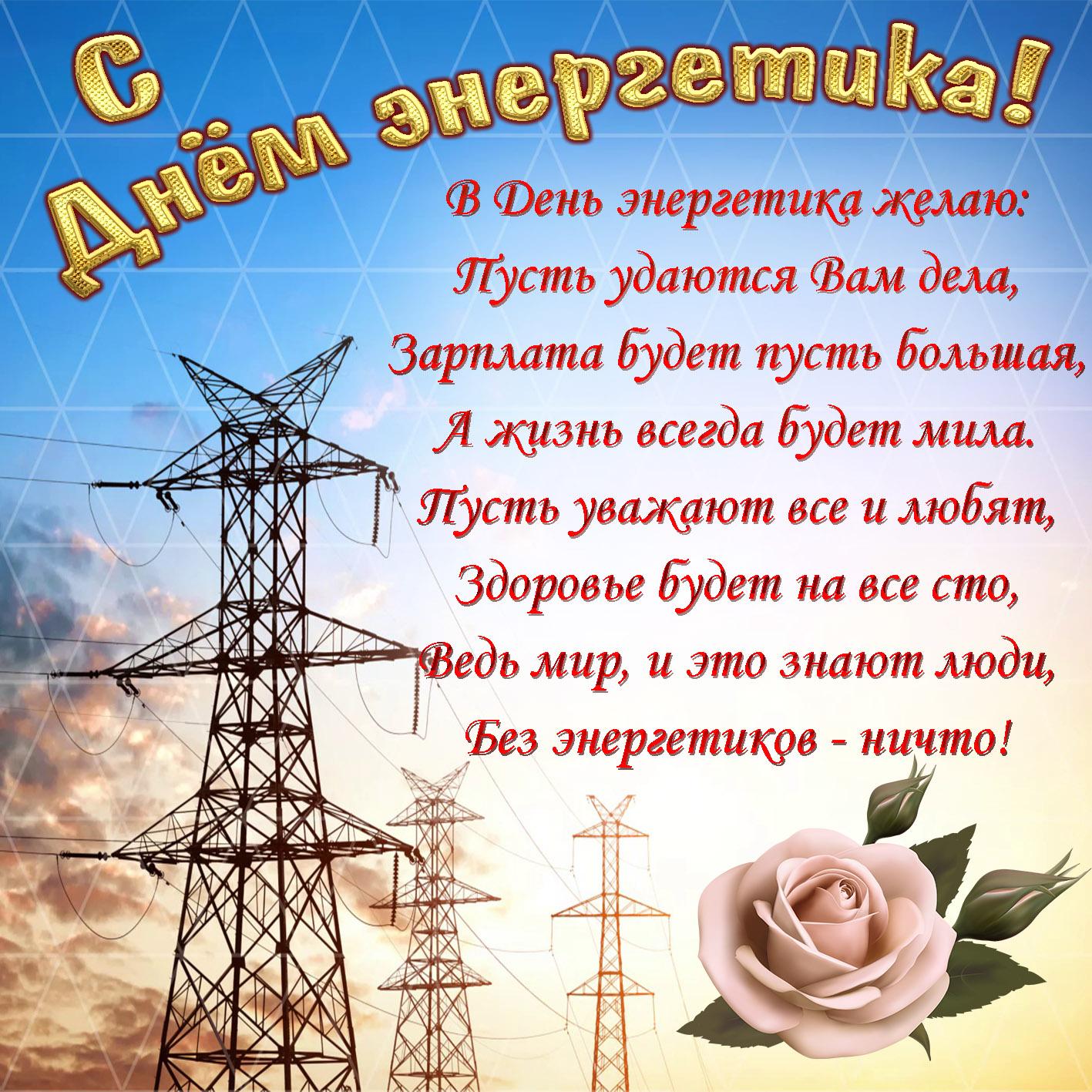 Открытка с днем энергетика новое поздравление, голосовые