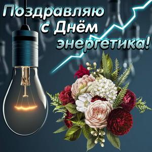 Цветы и поздравление на День энергетика