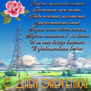 Пожелание в стихах к Дню энергетика