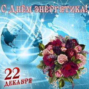 Картинка с букетом цветов на День энергетика