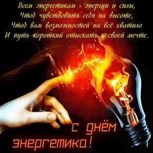 Лампочка и красивое пожелание энергетикам