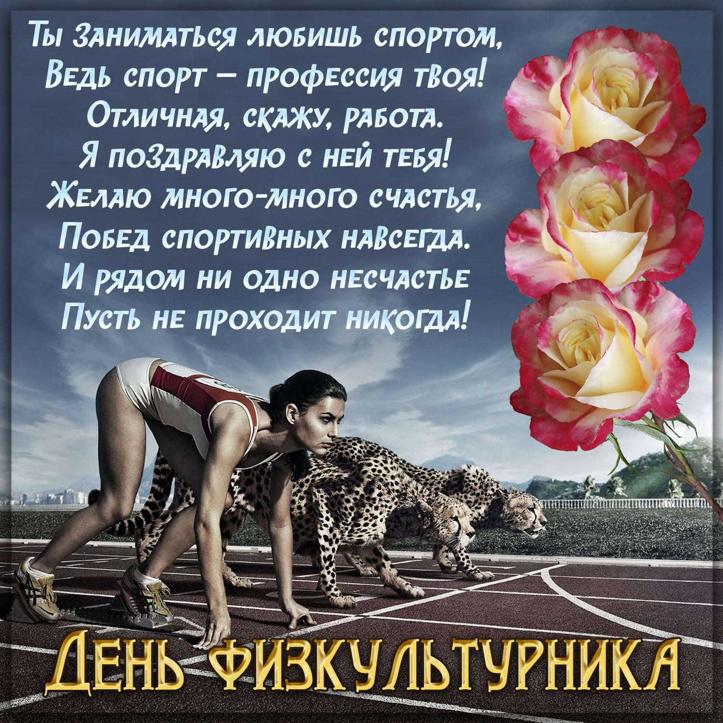 Открытка с бегуньей на День физкультурника