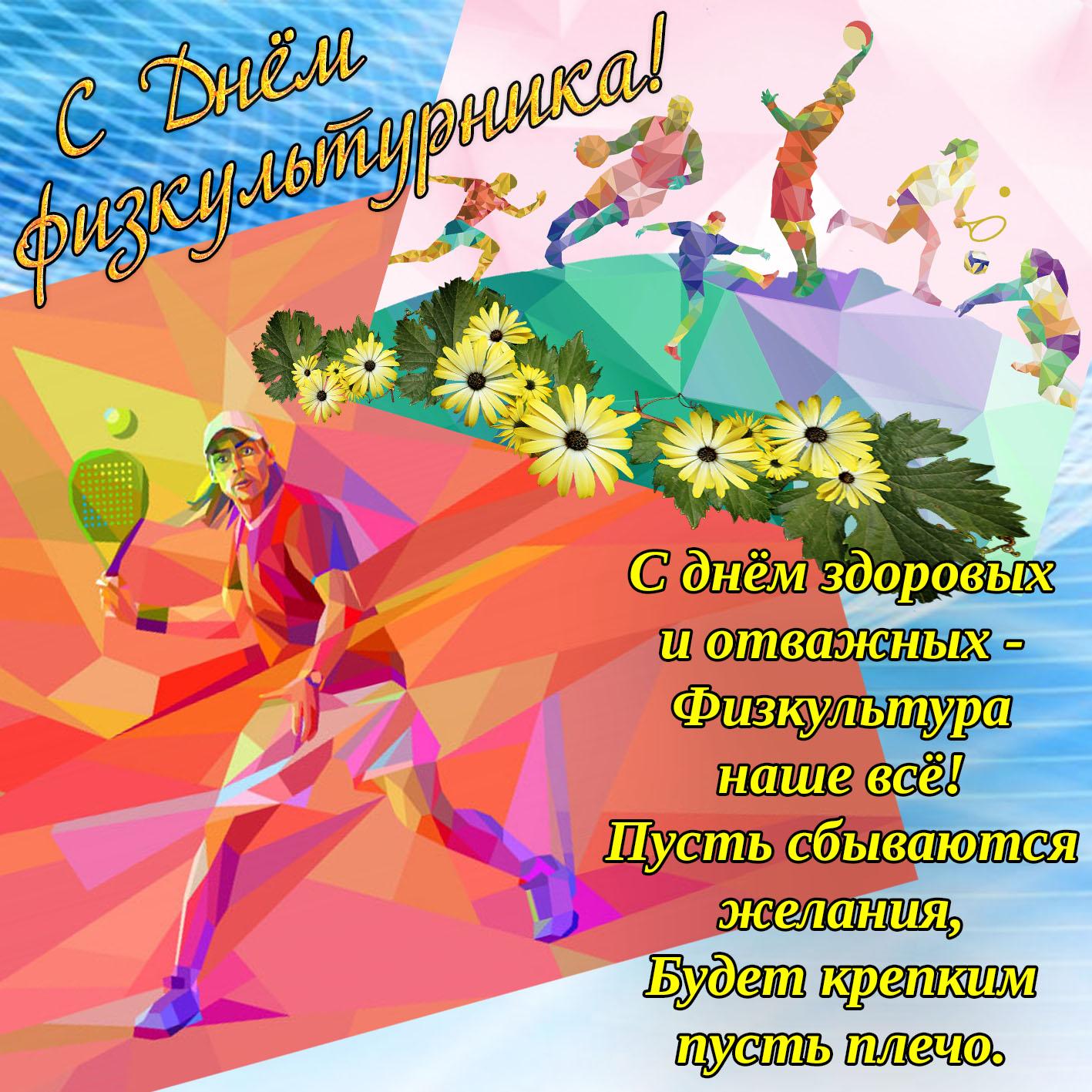 Поздравления ко дню физкультурника открытки, картинками для девочек