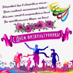 Открытка со спортсменами на День физкультурника