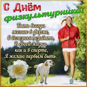 Картинка на День физкультурника со спортсменкой