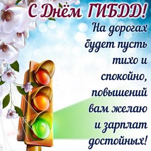 Пожелание всем работникам ГИБДД