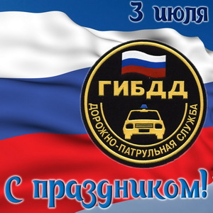 Символ ГИБДД на фоне Российского флага