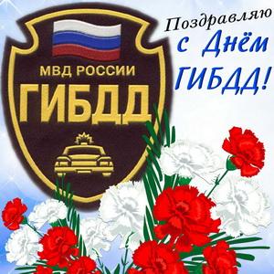 Картинка с гербом ГИБДД и гвоздиками