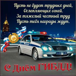 Открытка на День ГИБДД с машиной на фоне ночного города