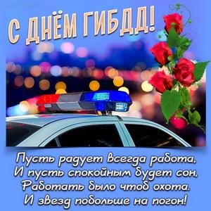 Картинка с розой и красивым пожеланием на День ГИБДД