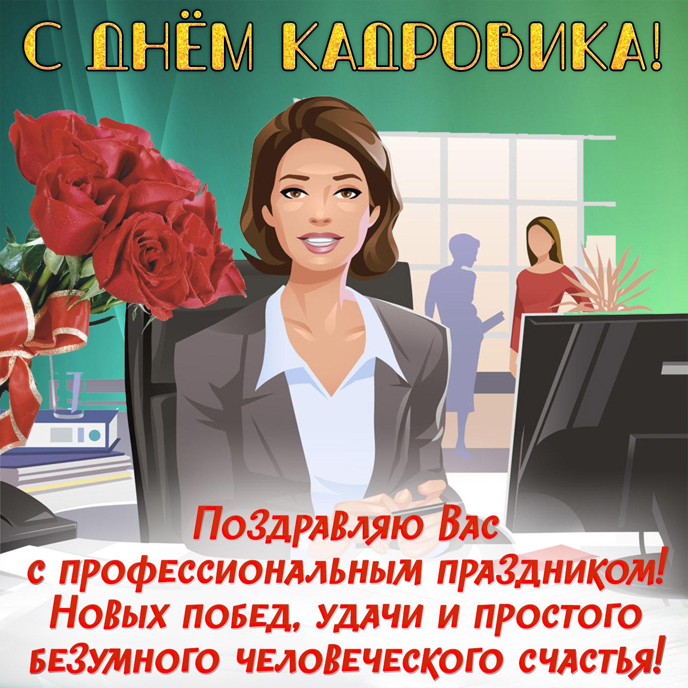 Отдела поздравление открытка, белая открытка