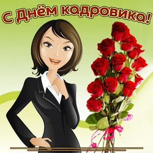 Букет красных роз на День кадрового работника
