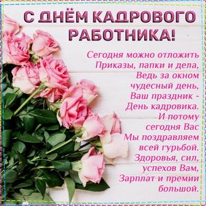 Картинка с розами на День кадрового работника