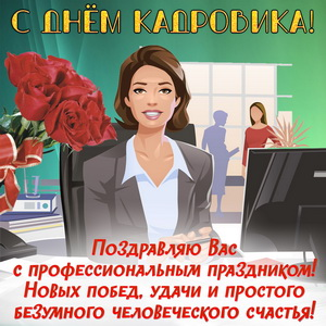 Поздравление с Днём кадровика и букет роз