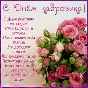 Картинка с цветами и пожеланием на День кадровика