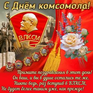 Открытка с красивым поздравлением на День комсомола