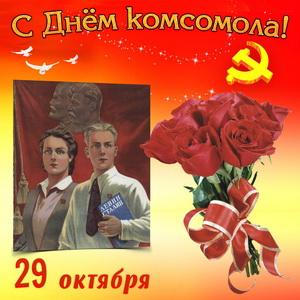 Картинка на День комсомола с букетом красных роз
