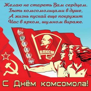Пожелание на День комсомола на фоне яркого плаката