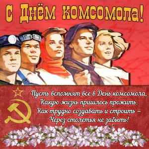 Открытка с Днём комсомола с цветами и флагом
