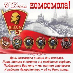 Картинка с красной площадью на День комсомола