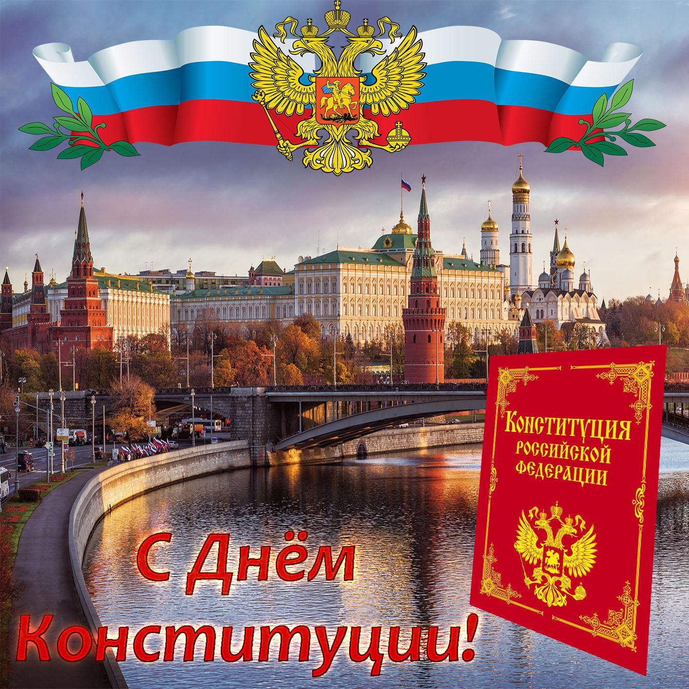 Картинка с красивым видом на Кремль на День Конституции
