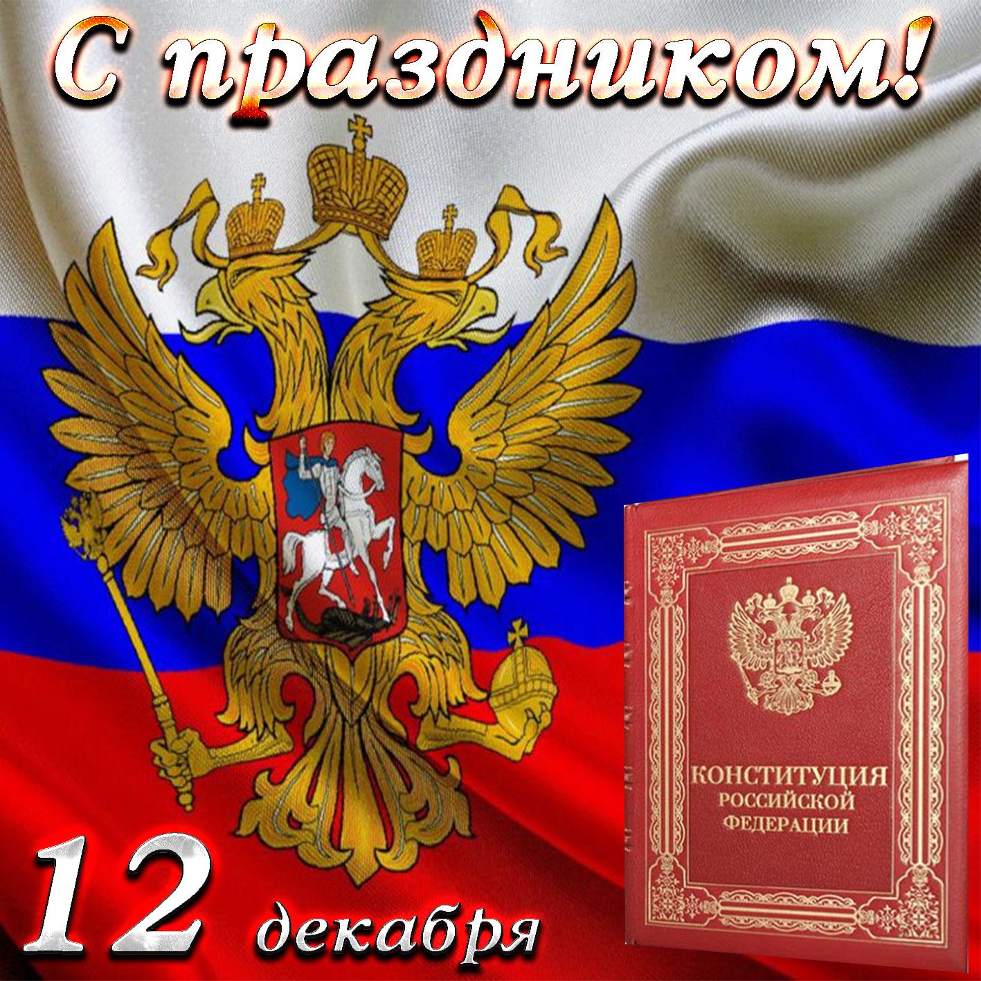 Открытка с гербом и Конституцией