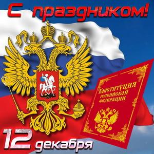 Яркая открытка на День Конституции