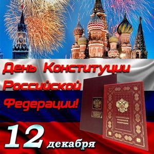 Конституция на фоне флага России