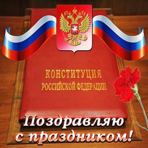Поздравление с Днём Конституции