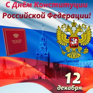 открытка на День Конституции