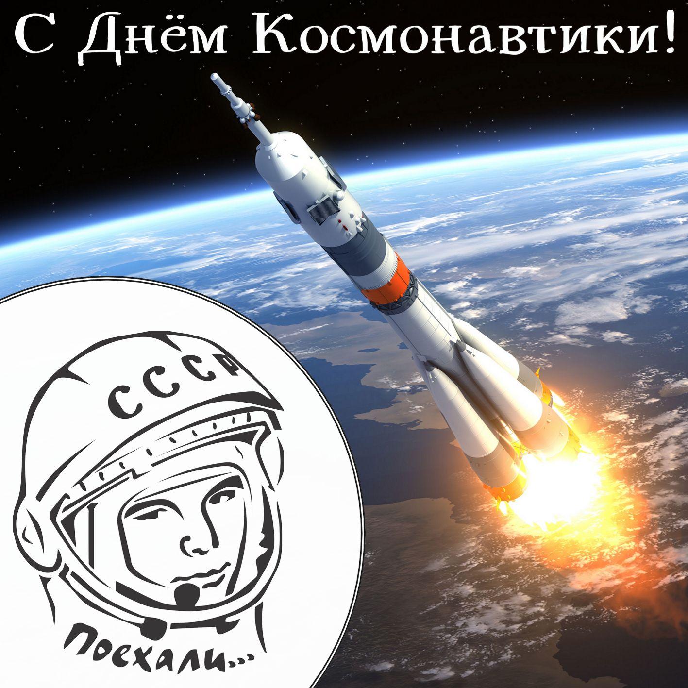 Ракета на фоне Земли с видом из космоса