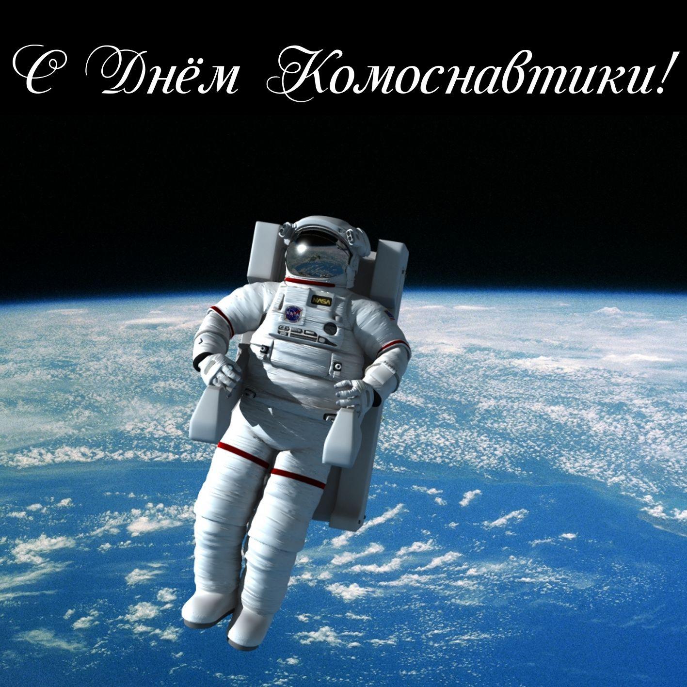 Открытка на День Космонавтики - космонавт в скафандре в открытом космосе