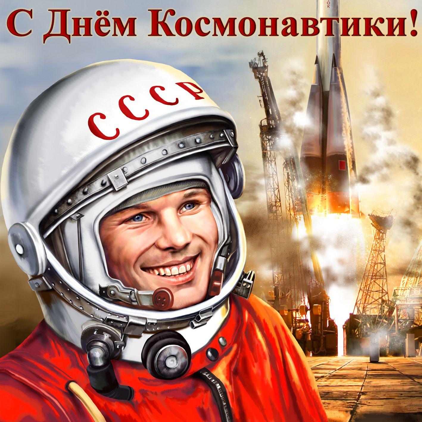 Открытка на День Космонавтики - Юрий Гагарин на фоне стартующей ракеты