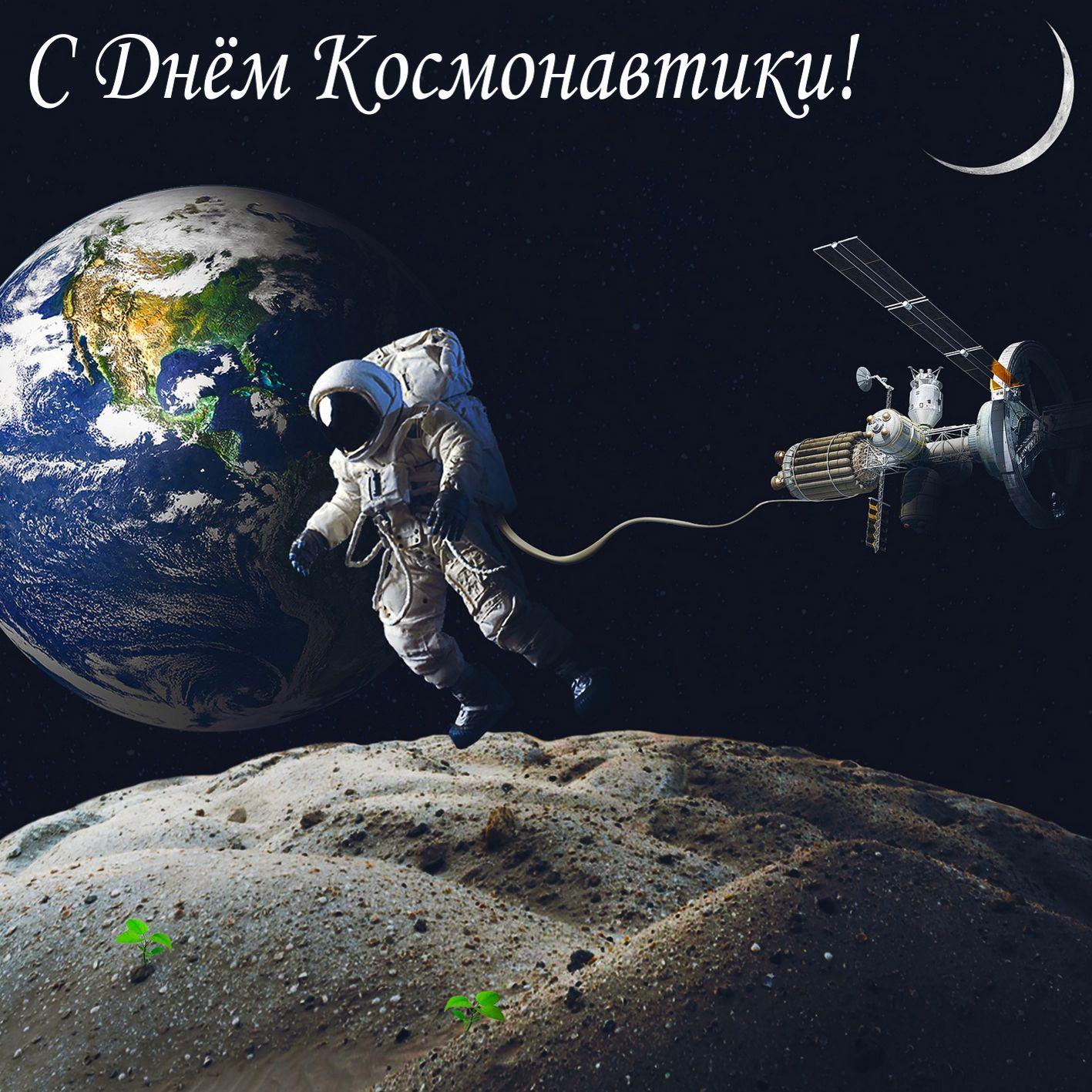 Открытка с космонавтом на фоне Земли