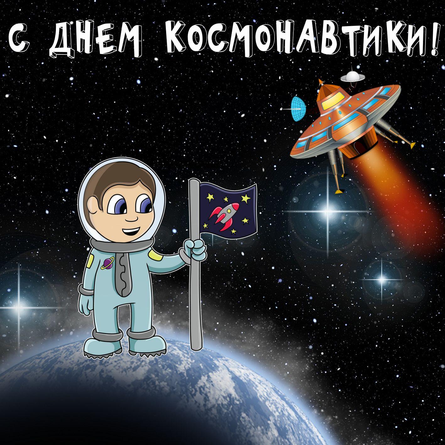 Открытки о космонавтике