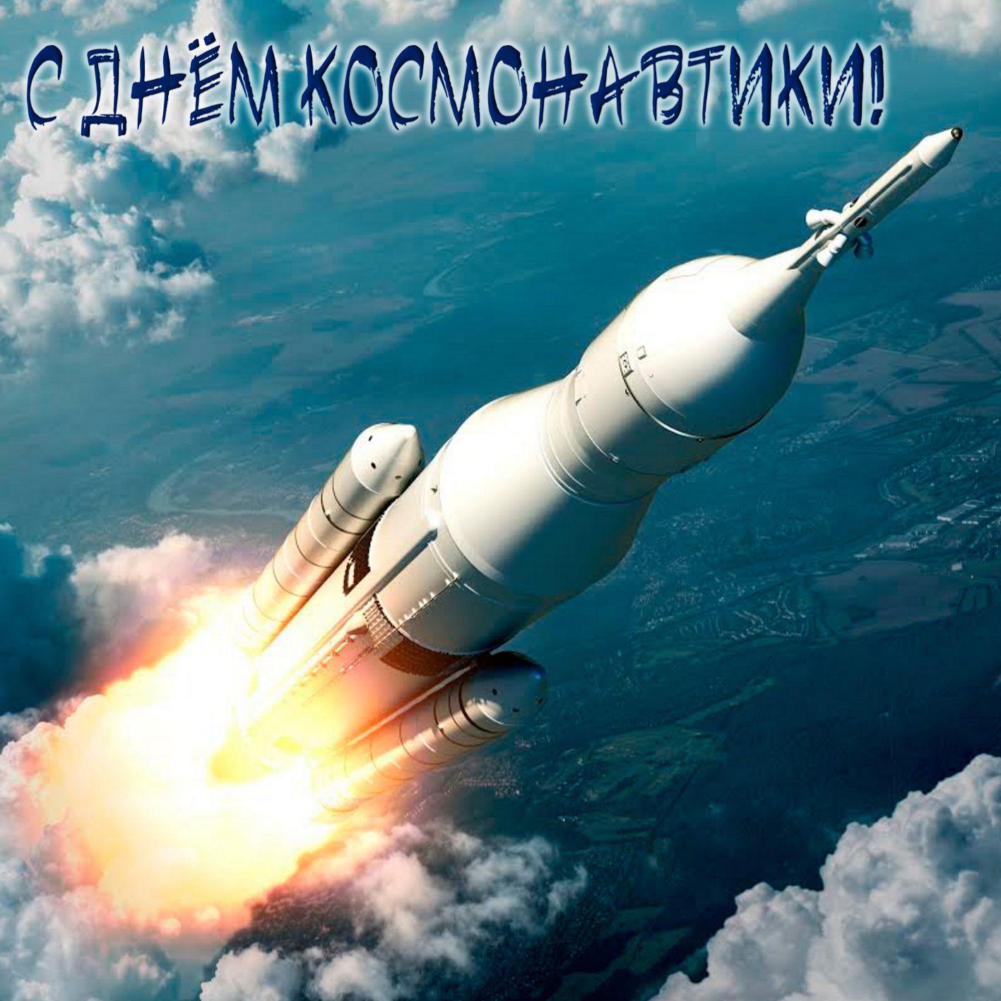 Взлетающая ракета на фоне Земли