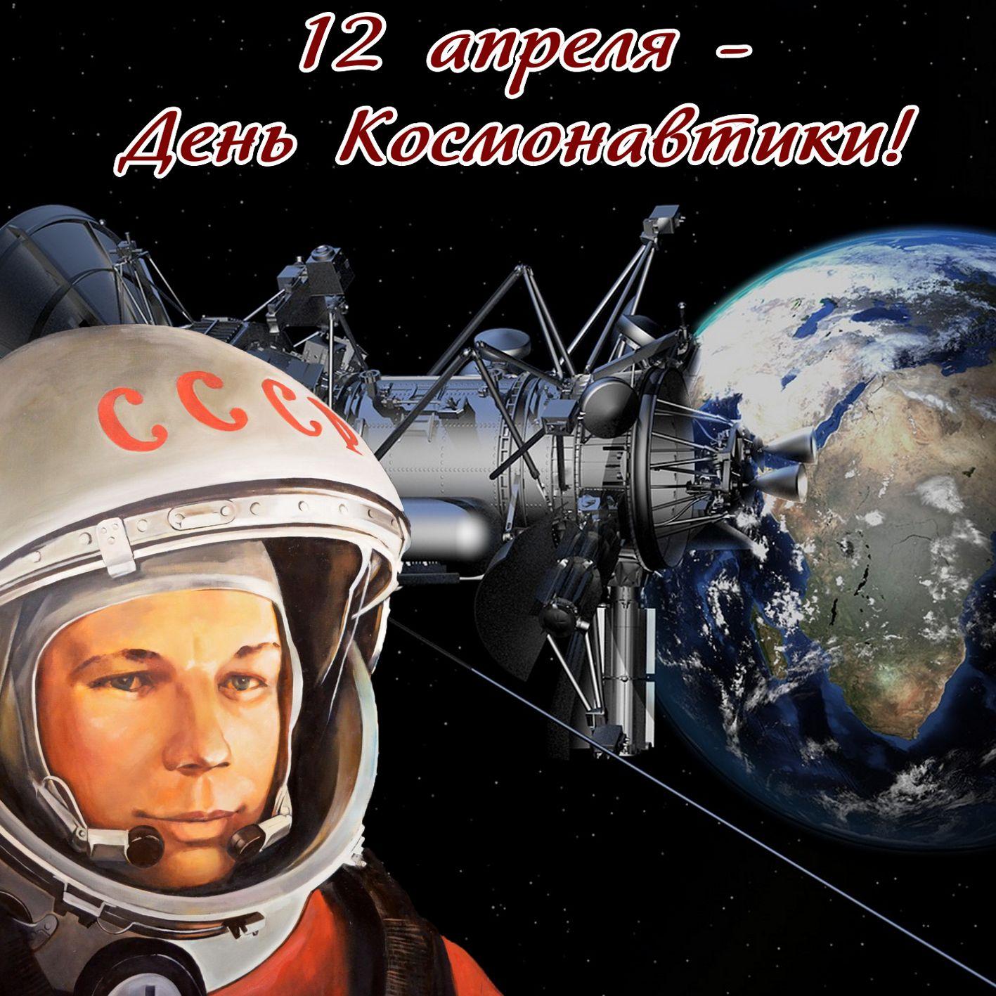 Открытка на День Космонавтики - космический корабль и Юрий Гагарин